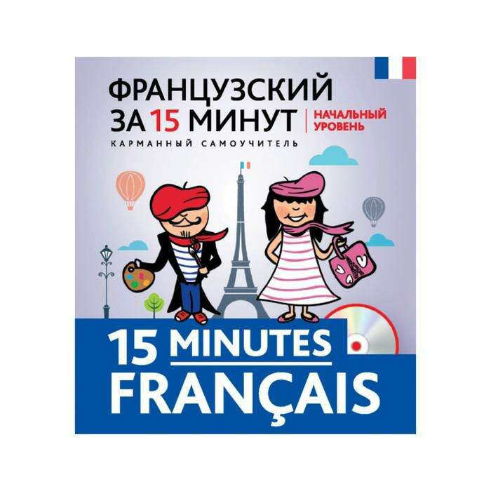 Французский за 15 минут.  Начальный уровень + CD