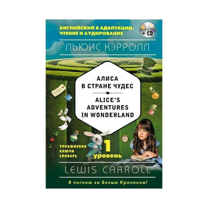 Алиса в Стране чудес = Alice's Adventures in Wonderland (+ CD). 1-й уровень. Кэрролл Л. = Alice's Adventures in Wonderland (+CD). 1-й уровень