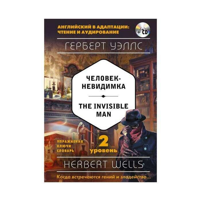 Человек-невидимка = The Invisible Man (+ CD). 2-й уровень. Уэллс Г. = The Invisible Man (+ CD). 2-й уровень