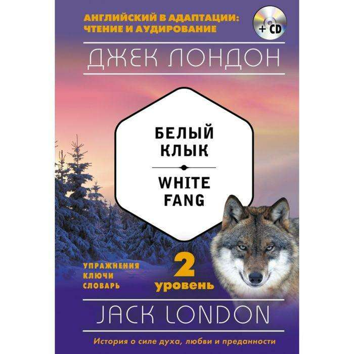 Белый Клык = White Fang (+ CD). 2-й уровень. Лондон Д. = White Fang (+ CD): 2-й уровень
