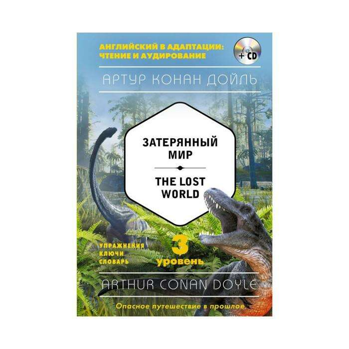 Затерянный мир = The Lost World (+ CD). 3-й уровень. Дойл А. = The Lost World (+CD). 3-й уровень