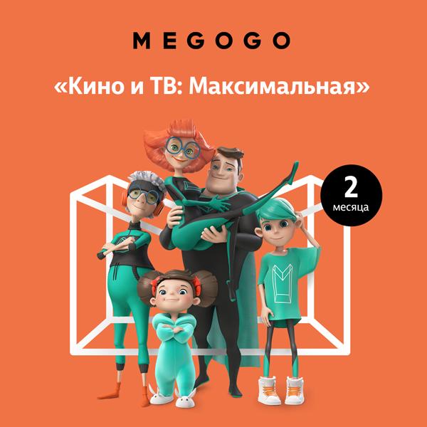 "Подписка Megogo ""Максимальная"" на 2 месяца"