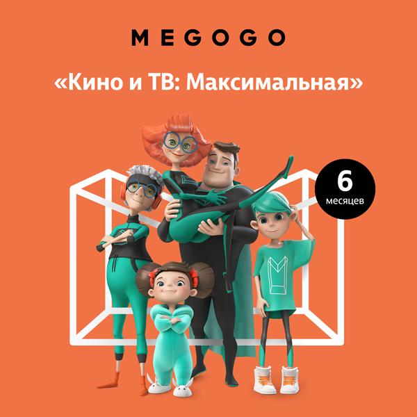 """Подписка Megogo """"Максимальная"""" на 6 месяцев"""