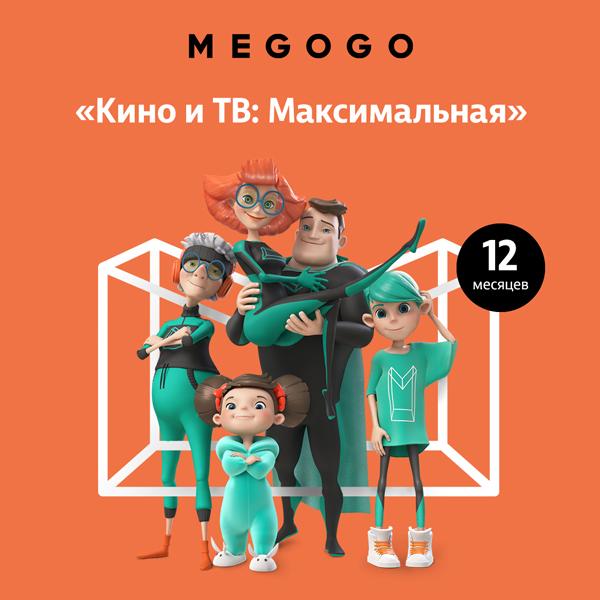 """Подписка Megogo """"Максимальная"""" на 12 месяцев"""