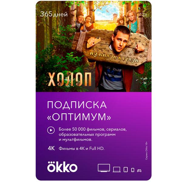 Подписка Okko «Оптимальная» 12 месяцев