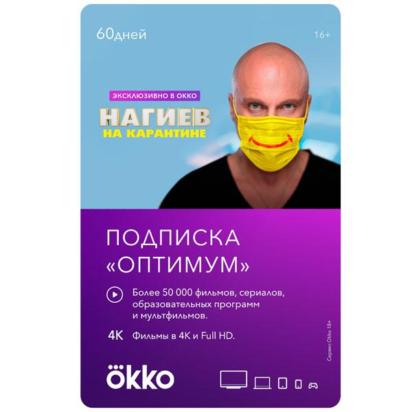 Подписка Okko «Оптимальная» 2 месяца