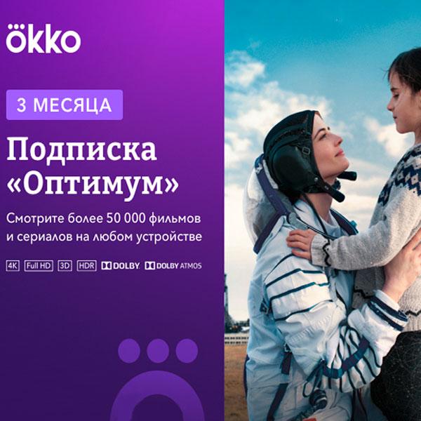 Подписка Okko  «Оптимум» на 3 месяца