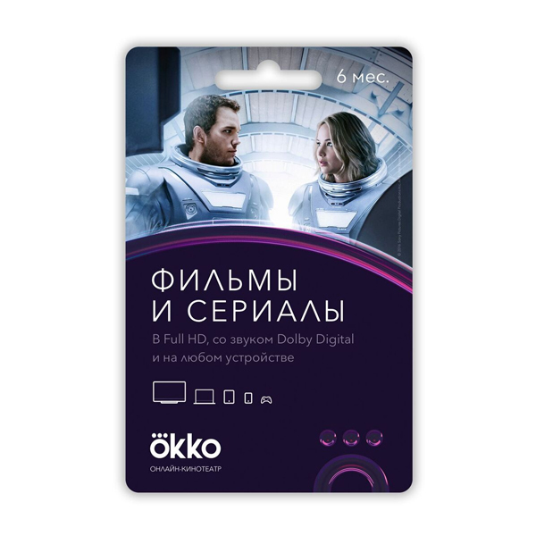 Подписка Okko  на 6 месяцев