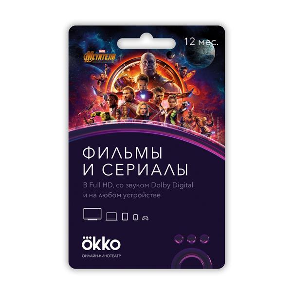 Подписка Okko на 12 месяцев