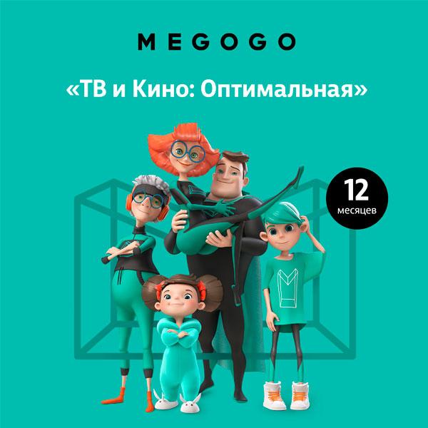 """Подписка Megogo """"Кино и ТВ"""" на 12 месяцев"""