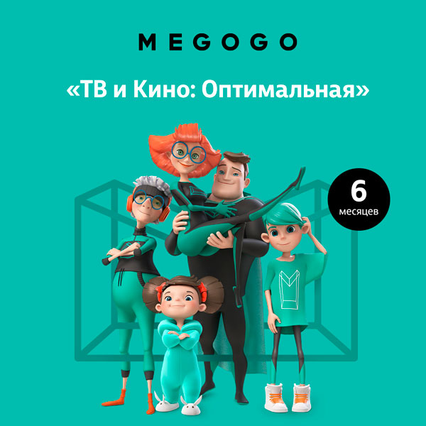 """Подписка Megogo """"Кино и ТВ"""" на 6 месяцев"""