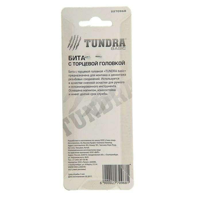 Бита с торцевой головкой TUNDRA basic, с магнитом, L=65 мм, 6 мм