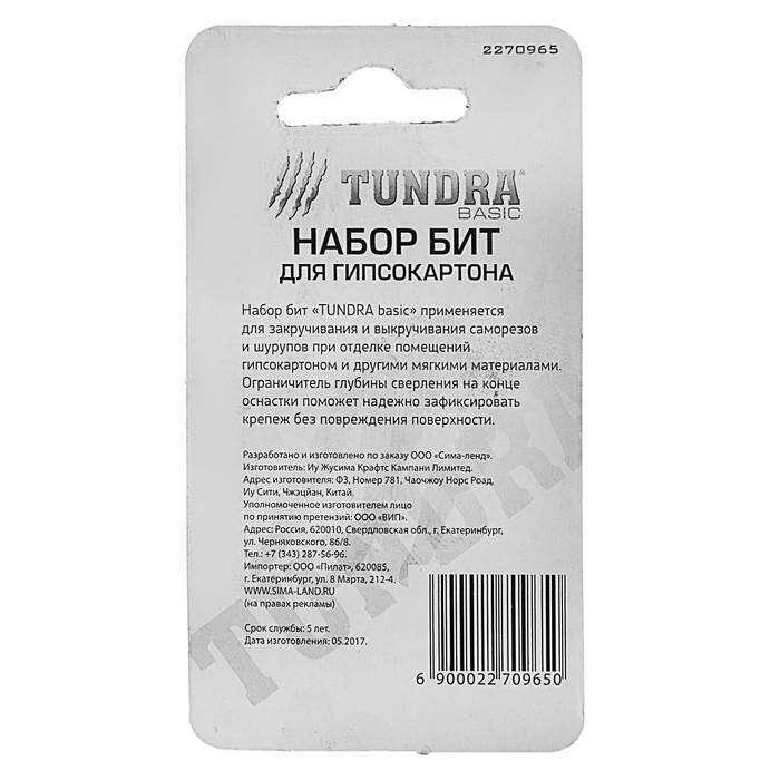 Набор бит для гипсокартона TUNDRA basic, сталь CrV, 2 шт, 25 мм