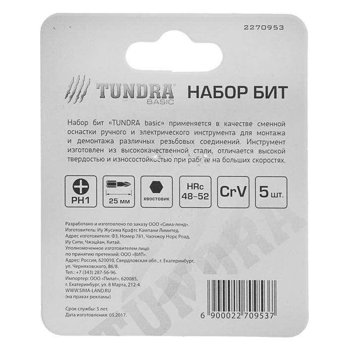 Набор бит TUNDRA basic, сталь CrV, 5 шт, 25 мм, PH1, намагниченных