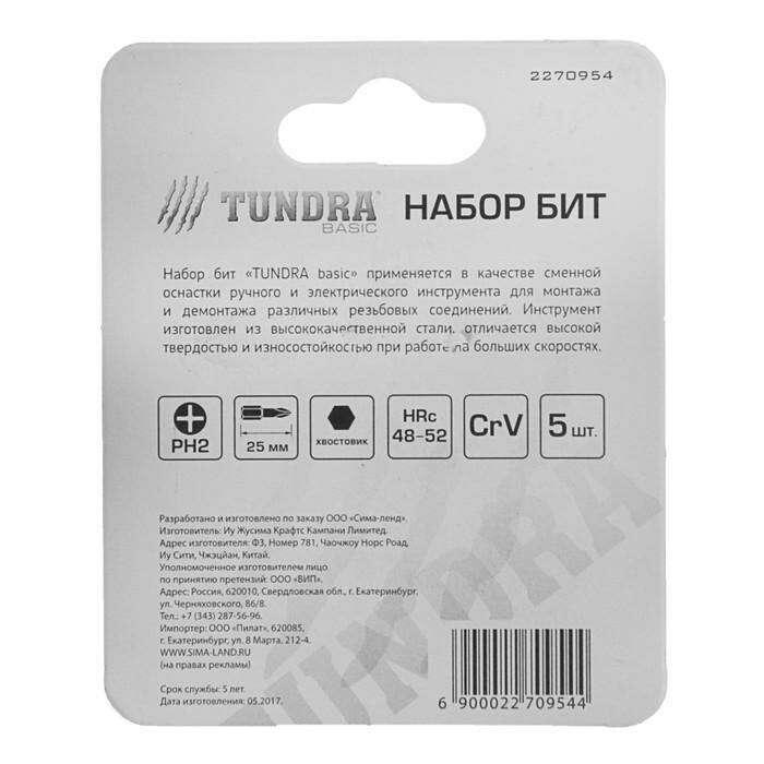 Набор бит TUNDRA basic, сталь CrV, 5 шт, 25 мм, PH2, намагниченных