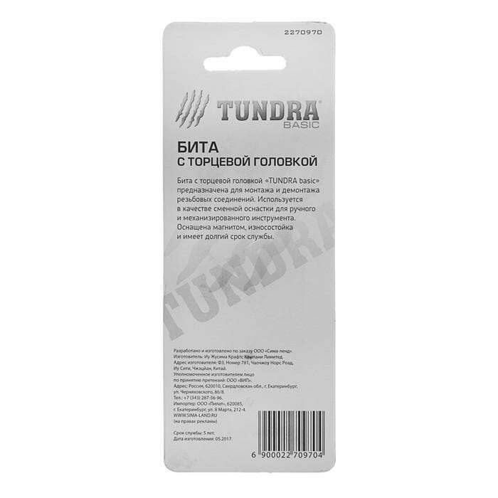 Бита с торцевой головкой TUNDRA, сталь CrV 40ACR, 13 x 65 мм, с магнитом