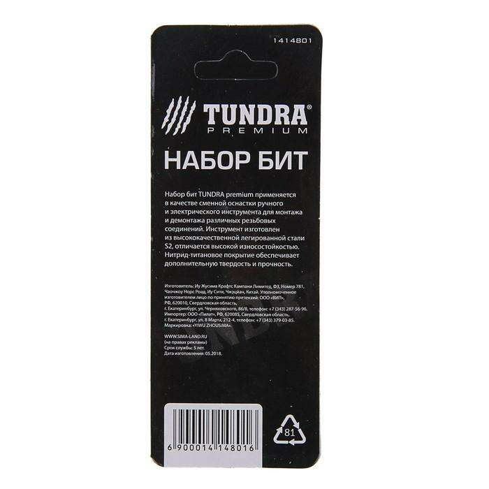 Биты TUNDRA, сталь S2 58-60 HRC, PH2 x 25 мм, нитрид-титановое покрытие, 2 шт.
