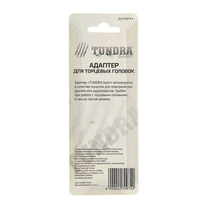 "Адаптер для торцевых головок TUNDRA, сталь CrV 40ACR, 1/4"" x 65 мм"