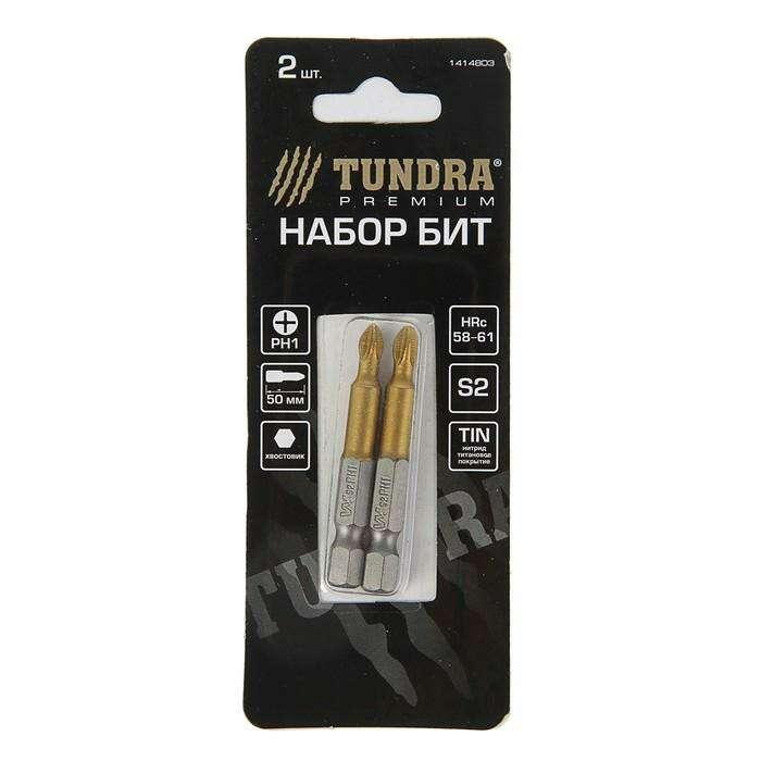 Биты TUNDRA, сталь S2 58-60 HRC, PH1 x 50 мм, нитрид-титановое покрытие, 2 шт.