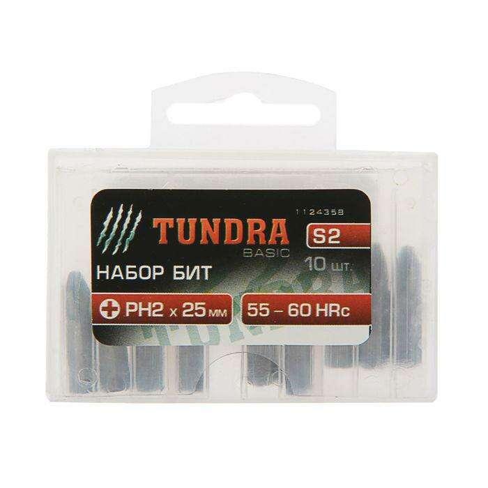 Набор бит TUNDRA basic, сталь CrV, PH2 x 25 мм, 10 шт.