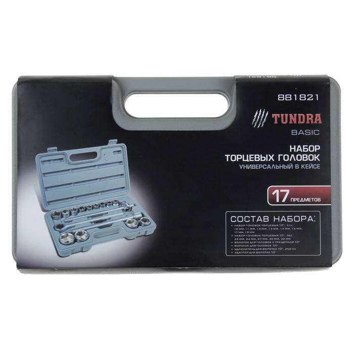 Набор торцевых головок TUNDRA basic, универсальный в кейсе 17 предметов