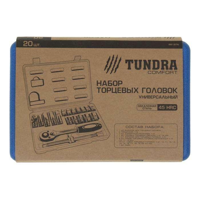Набор торцевых головок TUNDRA comfort, универсальный в кейсе 20 предметов