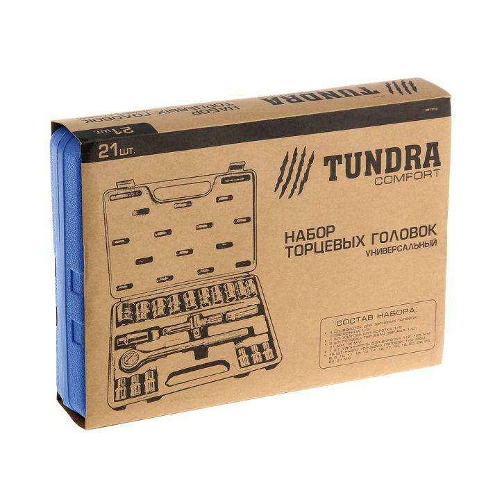 Набор торцевых головок TUNDRA comfort, универсальный в кейсе 21 предмет