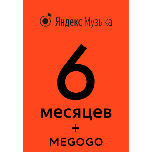 """Комплект Мультимедиа """"Яндекс.Музыка + Megogo"""" на 6 месяцев"""