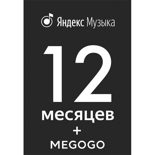 """Комплект Мультимедиа """"Яндекс.Музыка + Megogo"""" на 12 месяцев"""