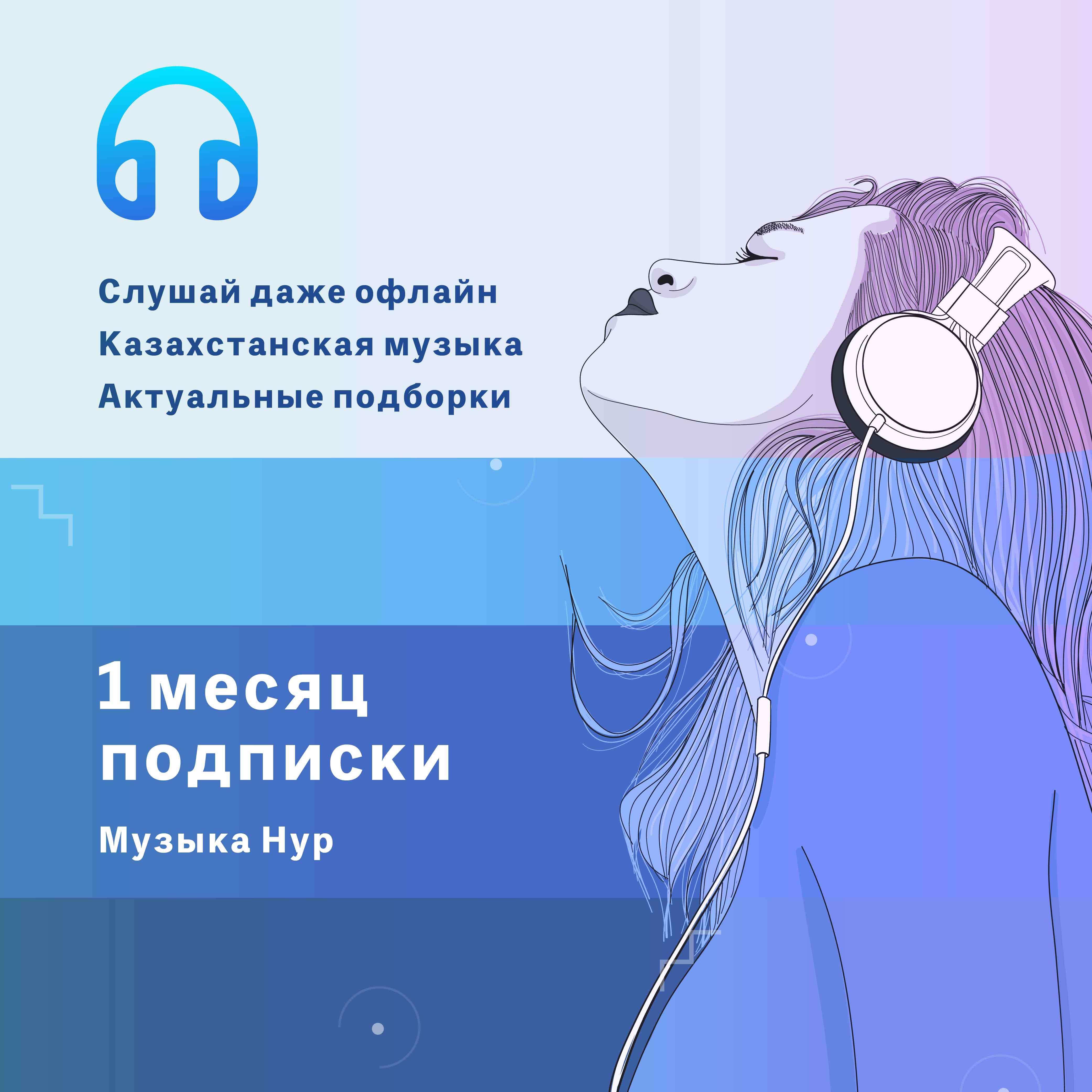 """Подписка """"Музыка Нур"""" на 1 месяц"""