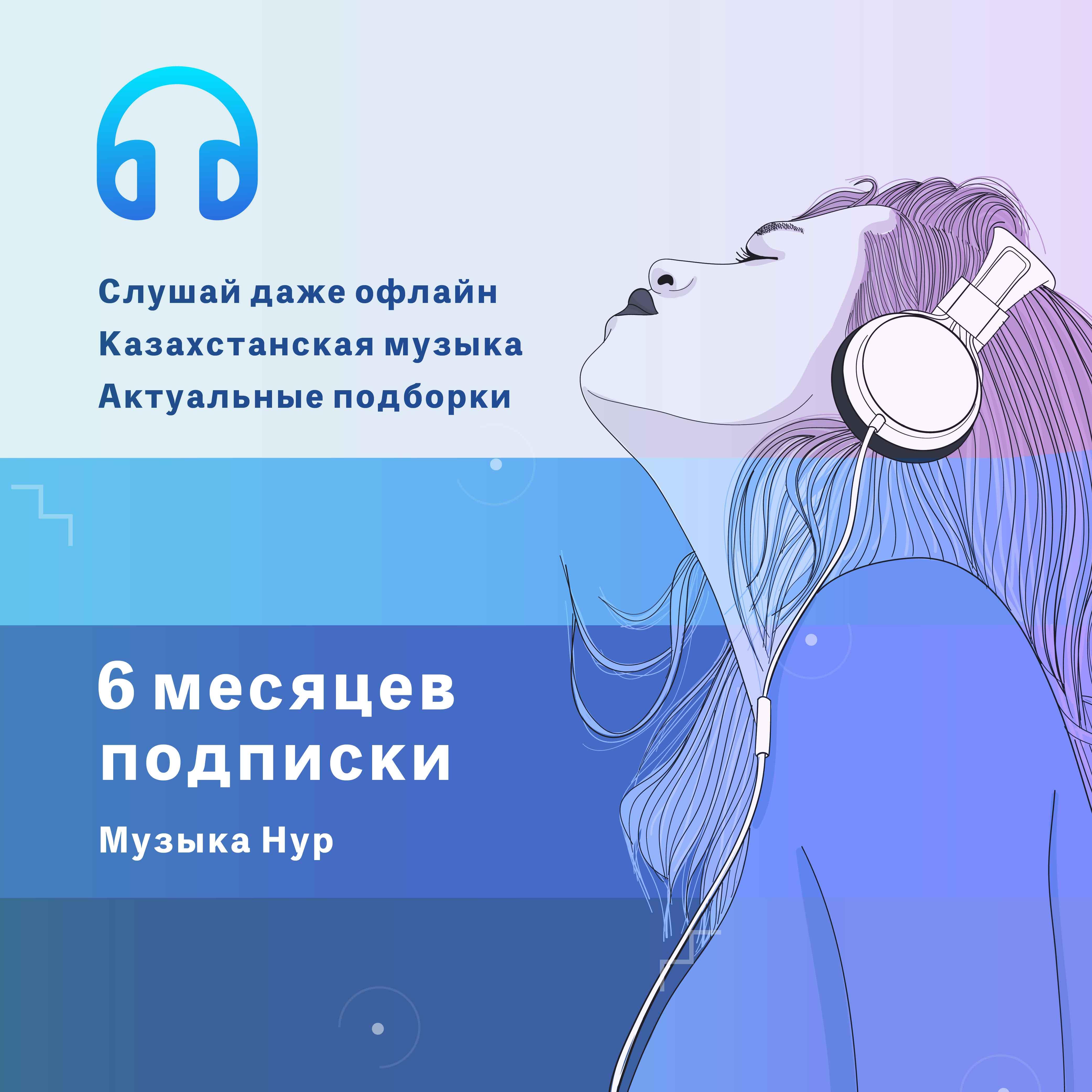 """Подписка """"Музыка Нур"""" на 6 месяцев"""
