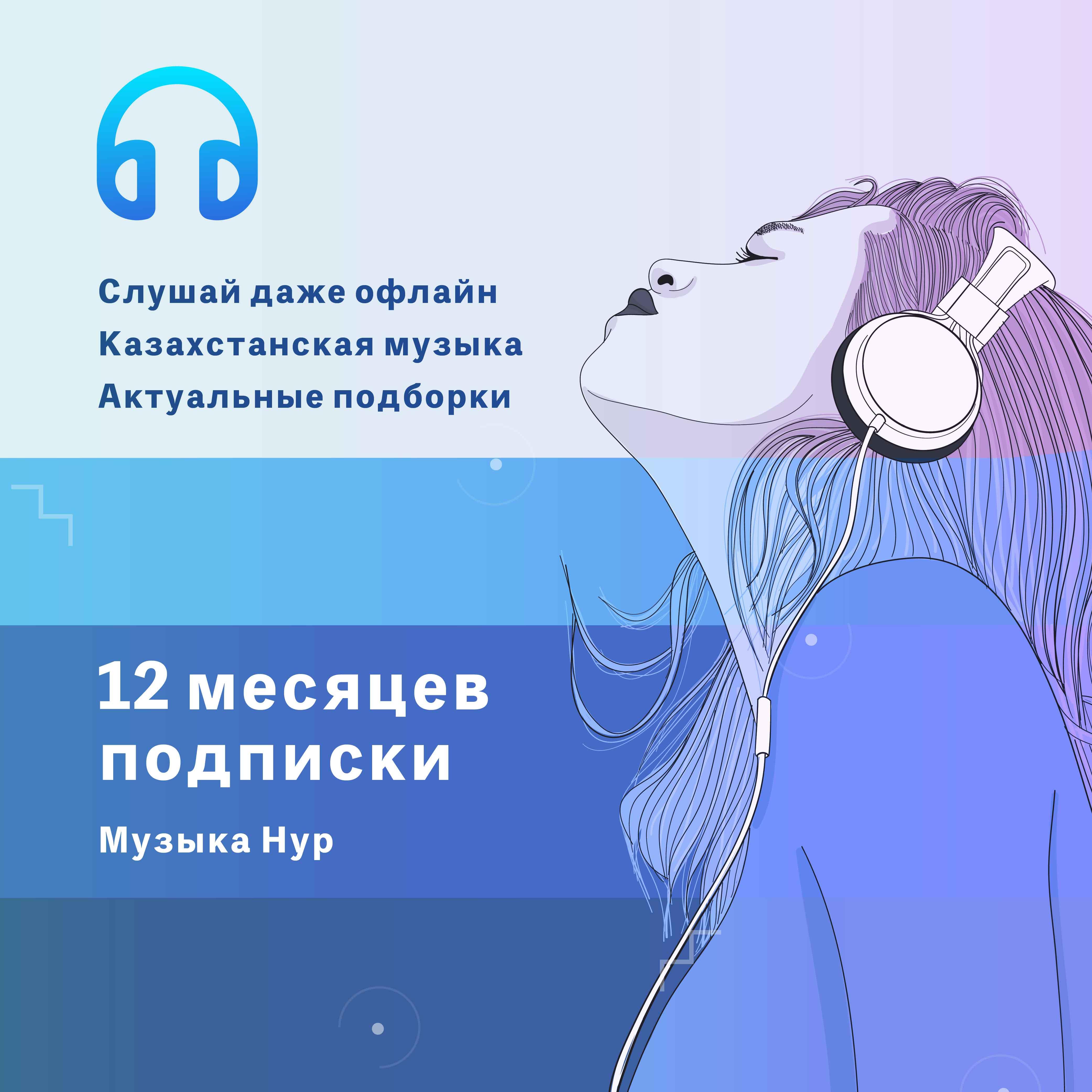 """Подписка """"Музыка Нур"""" на 12 месяцев"""
