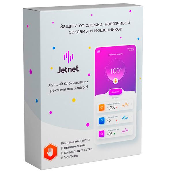 Электронный ключ Jetnet на 12 месяцев, 1 (Android), ESD