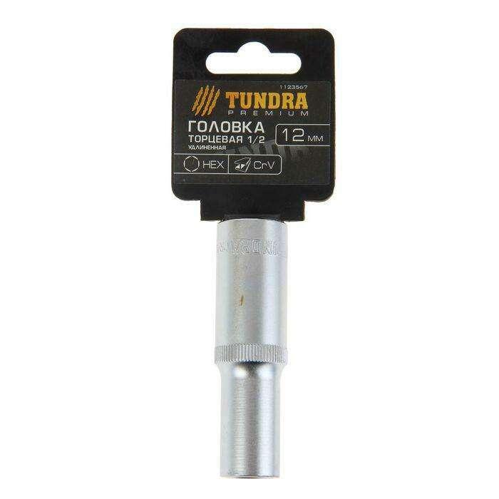 """Головка торцевая удлиненная TUNDRA premium, 6-гранная, 1/2"""", 12 мм, CrV"""