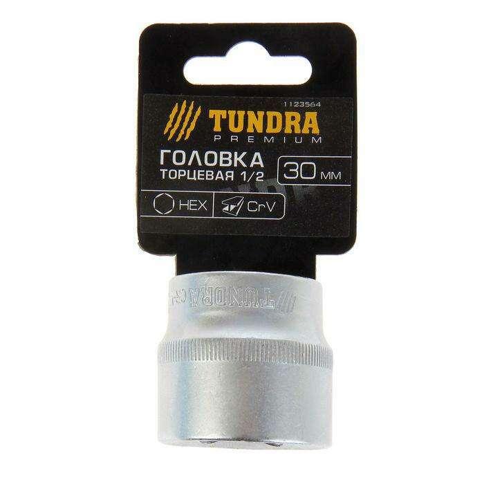 "Головка торцевая TUNDRA premium, 6-гранная, 1/2"", 30 мм, CrV"