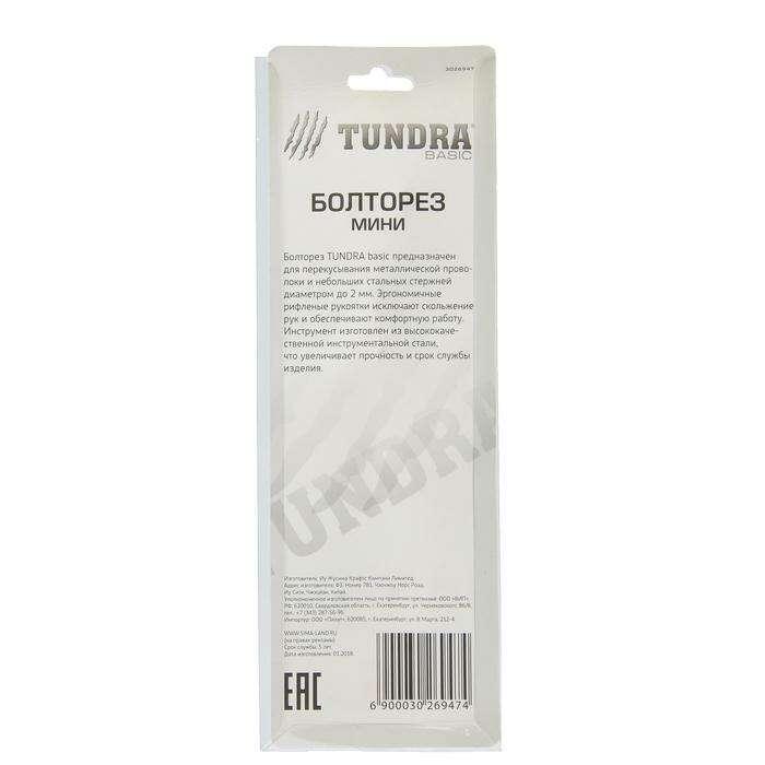 """Болторез TUNDRA """"мини"""", 200 мм, твердая сталь 2.5 мм, мягкая сталь 3 мм"""