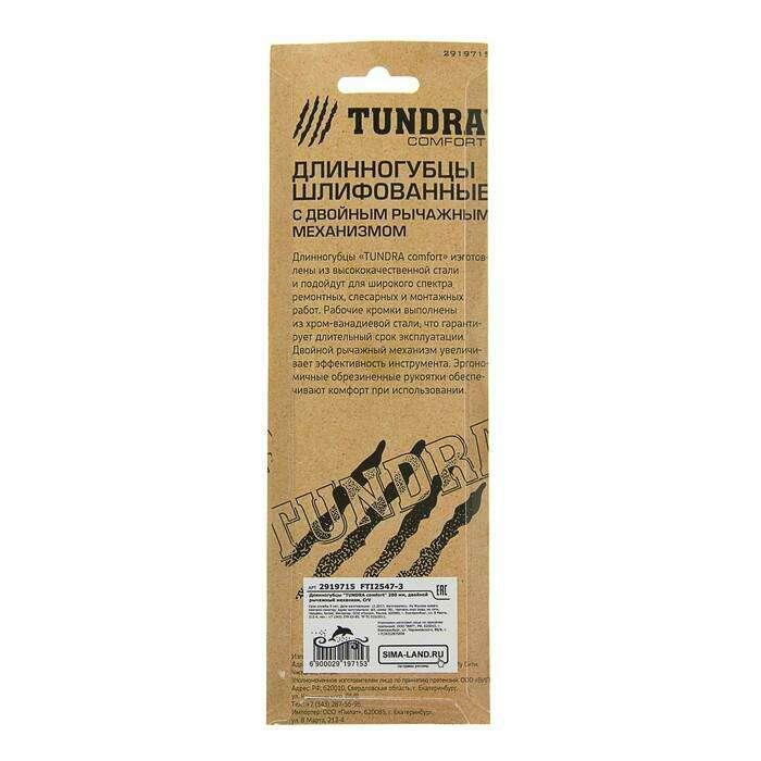 Длинногубцы TUNDRA comfort, двойной рычажный механизм, CrV, 200 мм