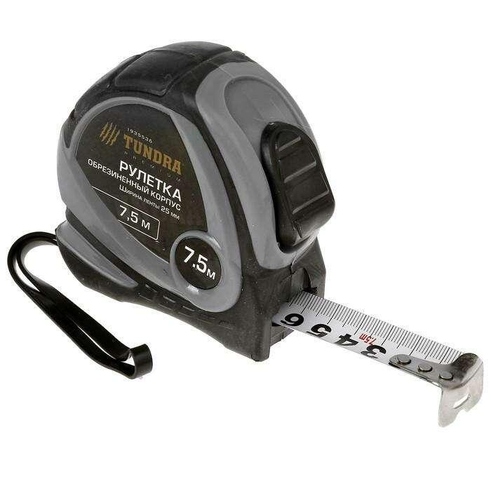 Рулетка TUNDRA premium обрезиненный корпус 7.5м х 25мм