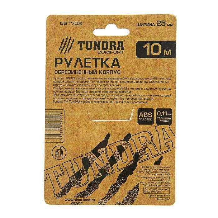Рулетка TUNDRA comfort, обрезиненный корпус 10м х 25мм