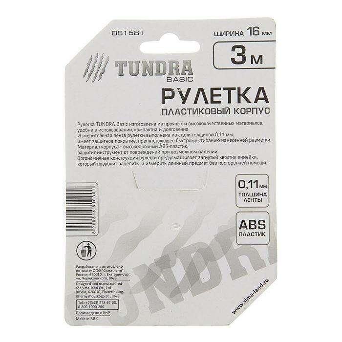 Рулетка TUNDRA basic, пластиковый корпус 3м х 16мм
