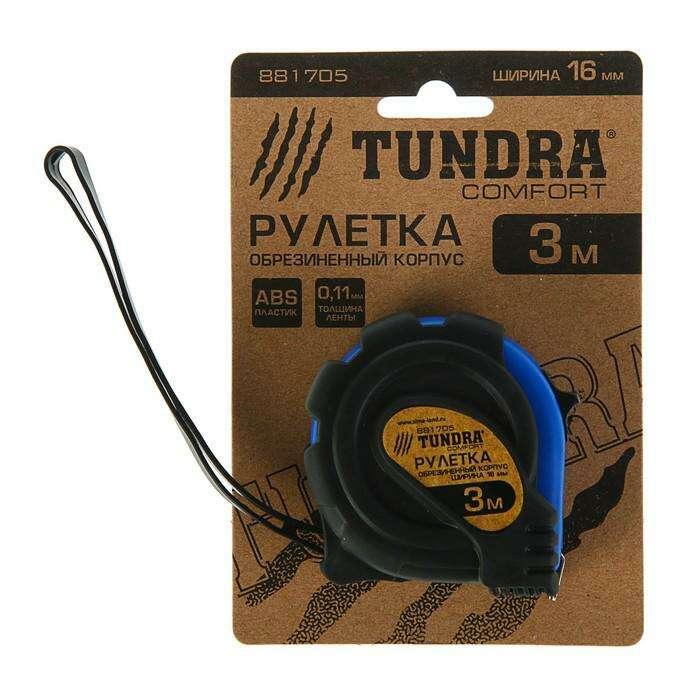 Рулетка TUNDRA comfort, обрезиненный корпус 3м х 16мм