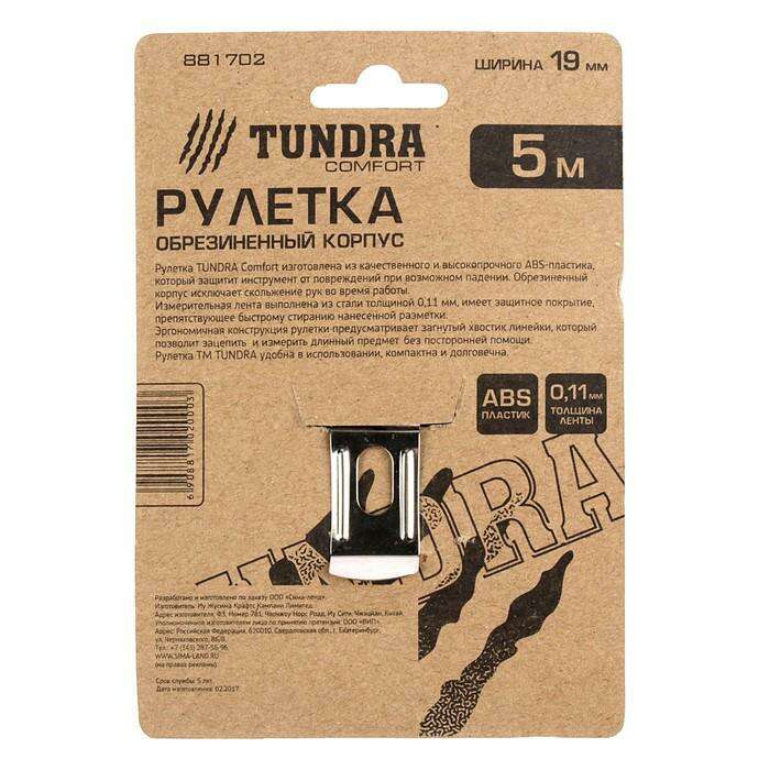 Рулетка TUNDRA comfort, обрезиненный корпус 5м х 19мм