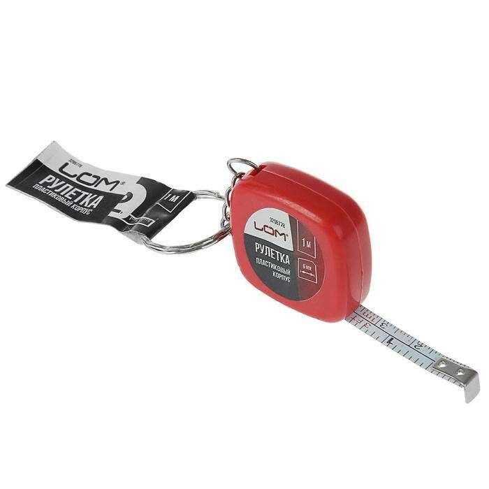 Рулетка-брелок LOM 1м х 6мм