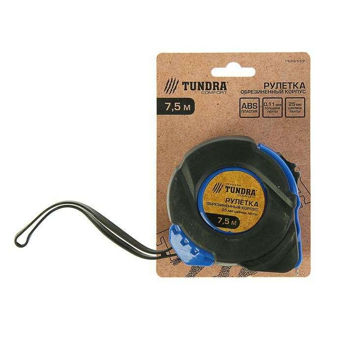 Рулетка TUNDRA comfort обрезиненный корпус 7.5м х 25мм
