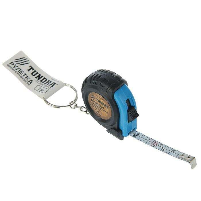 Рулетка-брелок TUNDRA 1м х 6мм