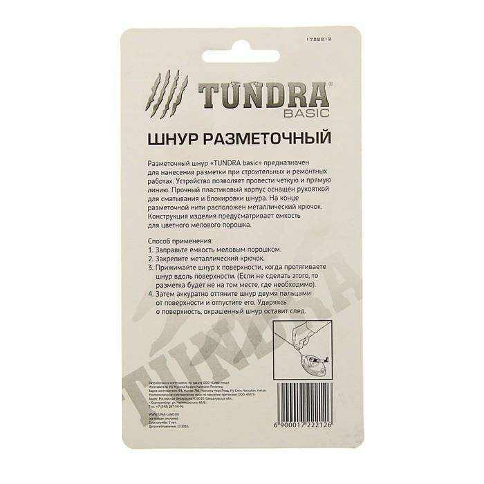 Шнур разметочный TUNDRA basic, 15 метров