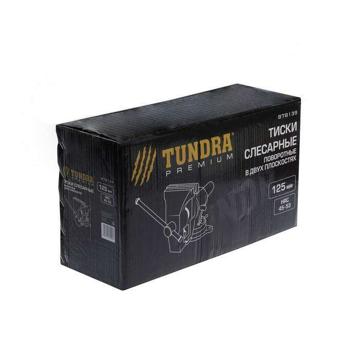 Тиски слесарные TUNDRA premium, поворотные в двух плоскостях, 125 мм, ВЧ-50, мах 1.75 тонны/м