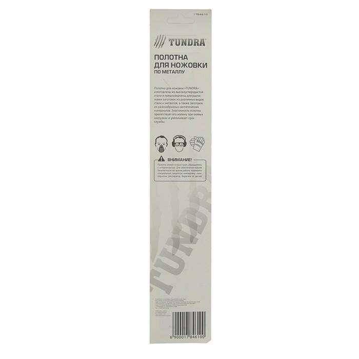 Полотна для ножовки по металлу TUNDRA, 24 TPI, высокоуглерод/сталь, зак/зуб, 300 мм, 6 шт