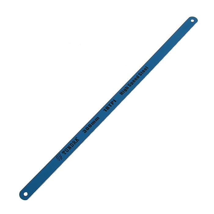 Полотна для ножовки по металлу TUNDRA, 18 TPI, быстрорежующая сталь, зак/зуб, 300 мм, 12 шт 178461