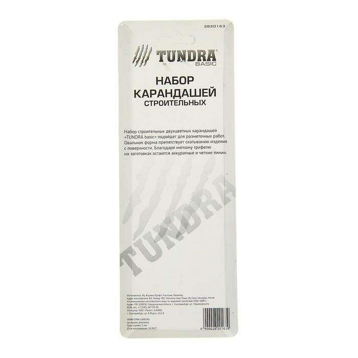 Набор карандашей TUNDRA, 180 мм, двухцветный 12 шт.